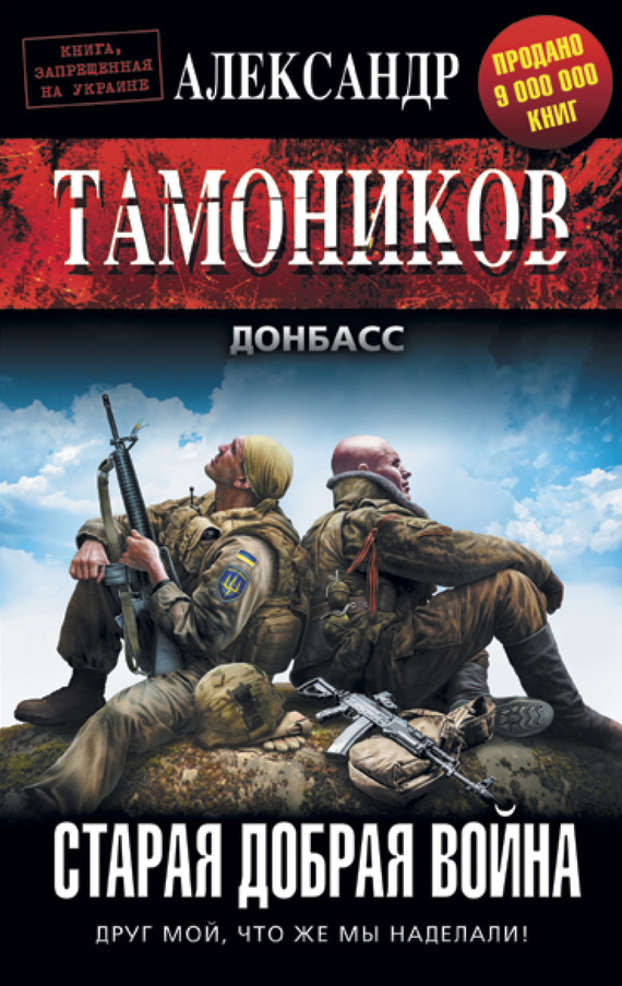 Александр Тамоников «Старая добрая война»