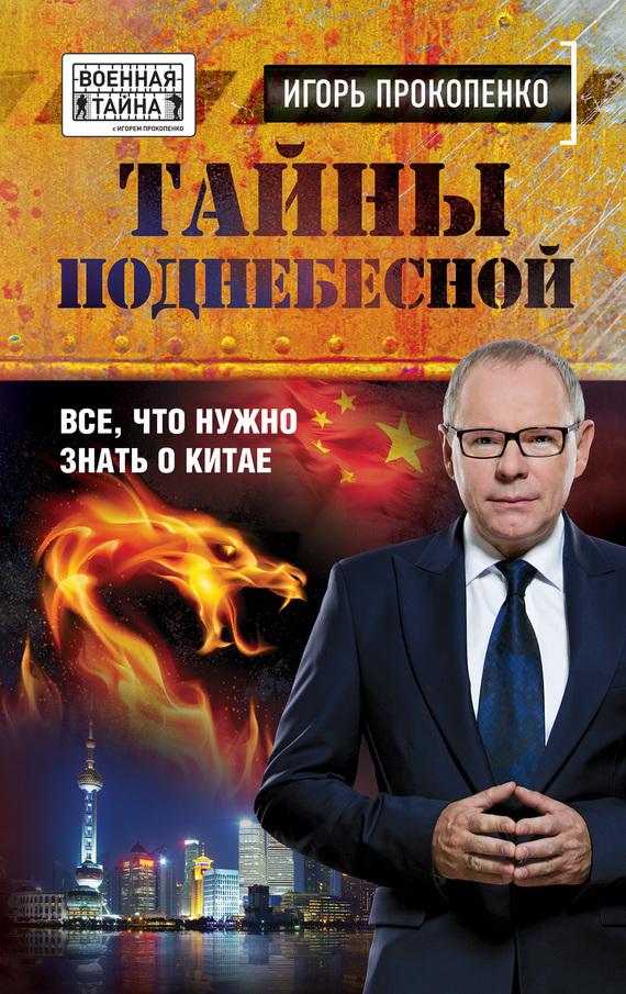 Игорь Прокопенко «Тайны Поднебесной. Все, что нужно знать о Китае»