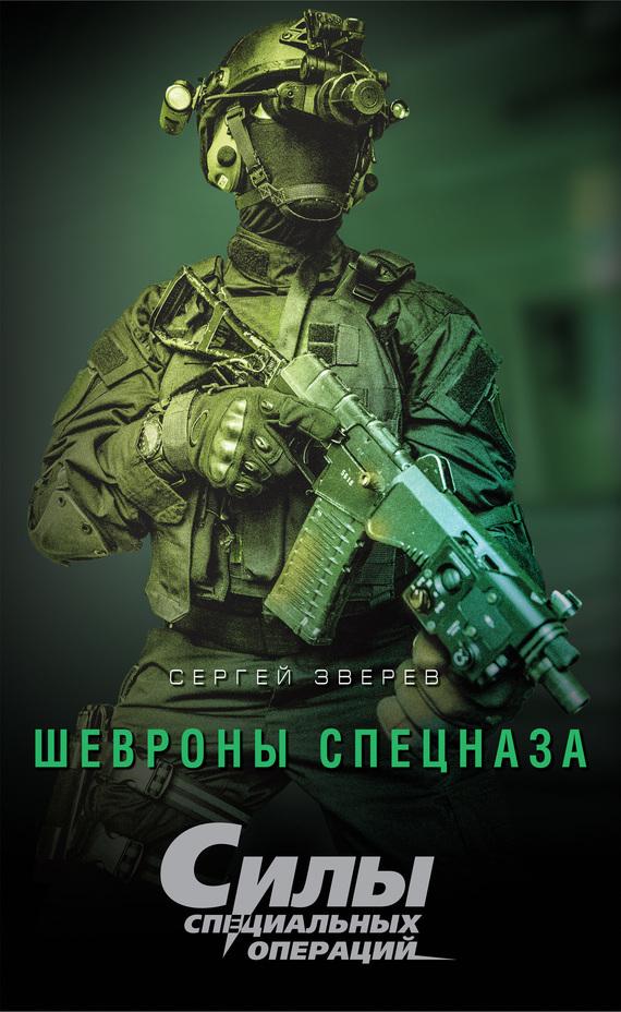Сергей Зверев «Шевроны спецназа»