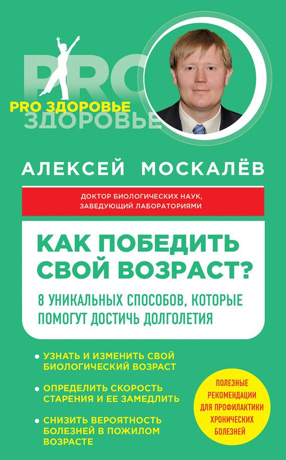 Алексей Москалев «Как победить свой возраст? Восемь уникальных способов, которые помогут достичь долголетия»
