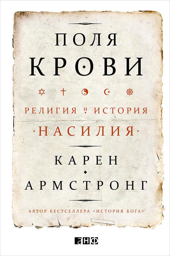 Карен Армстронг «Поля крови. Религия и история насилия»