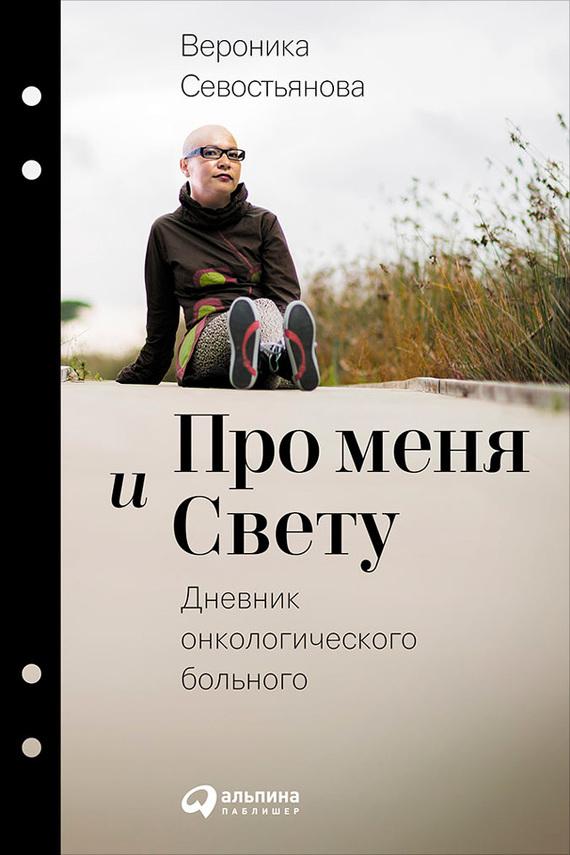 Вероника Севостьянова «Про меня и Свету. Дневник онкологического больного»