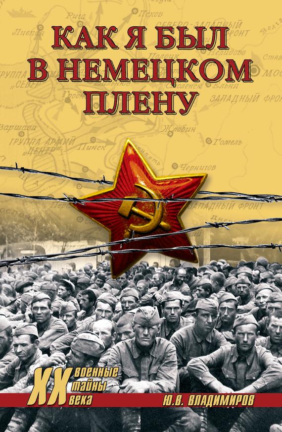 Юрий Владимиров «Как я был в немецком плену»