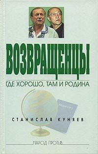 Станислав Куняев «Возвращенцы. Где хорошо, там и родина»
