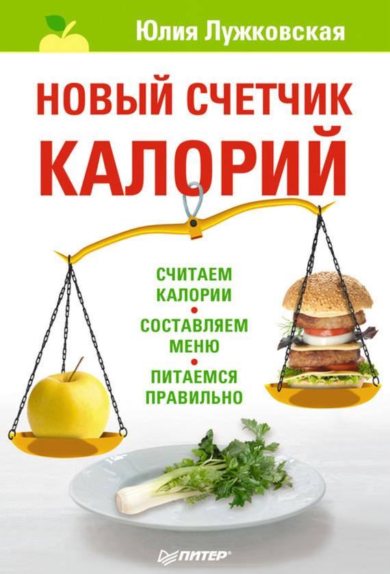 Юлия Лужковская «Новый счетчик калорий»