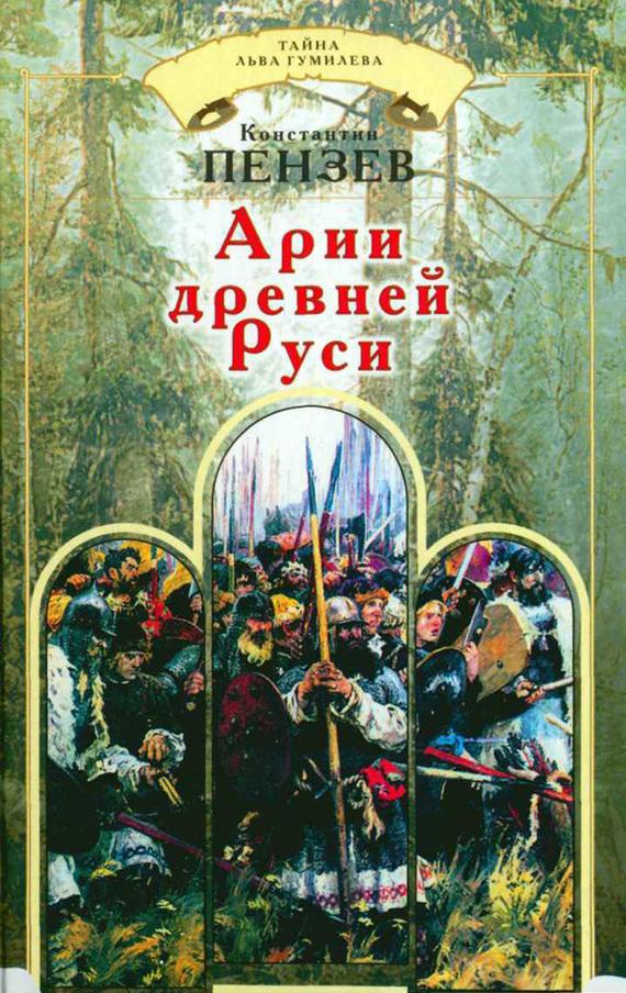 Константин Пензев «Арии древней Руси»