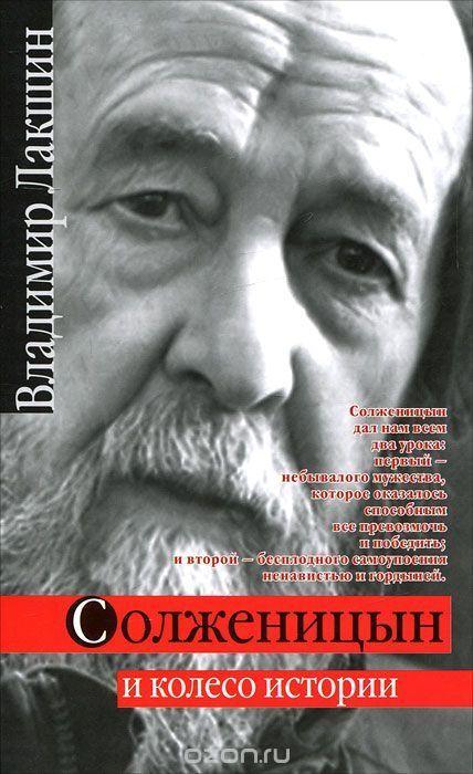 Владимир Лакшин, С. Кайдаш-Лакшина «Солженицын и колесо истории»