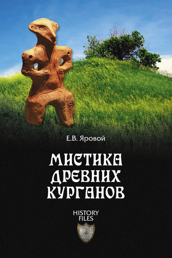 Евгений Яровой «Мистика древних курганов»