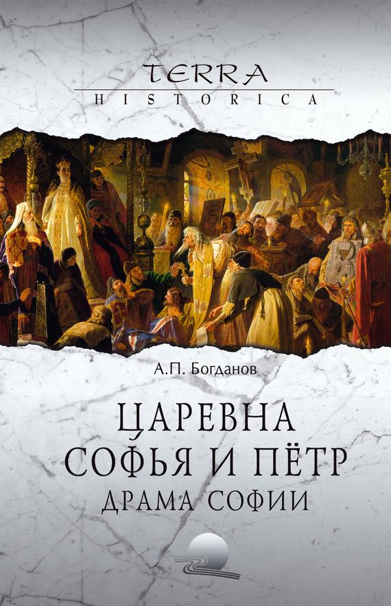Андрей Богданов «Царевна Софья и Пётр. Драма Софии»
