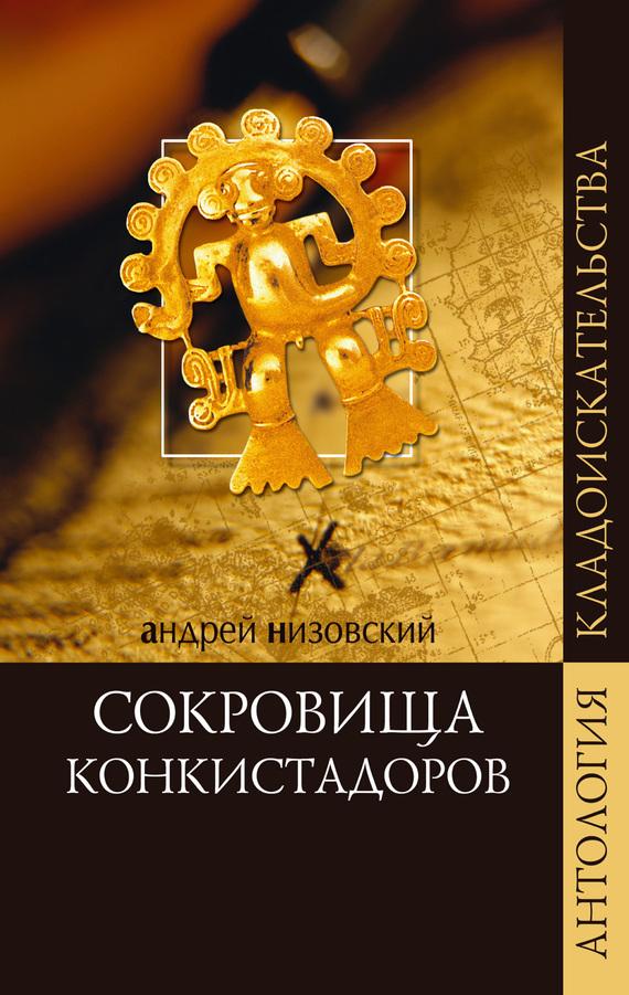 Андрей Низовский «Сокровища конкистадоров»
