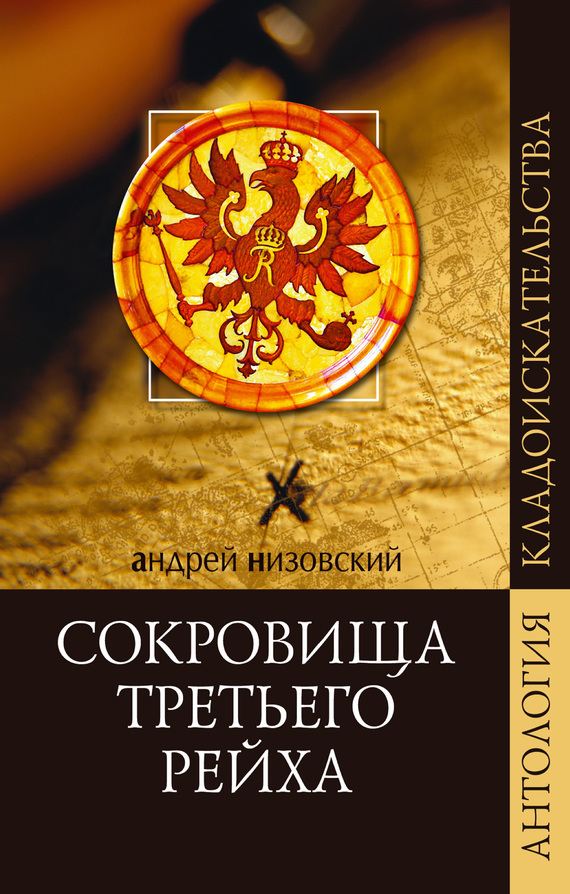 Андрей Низовский «Сокровища Третьего рейха»
