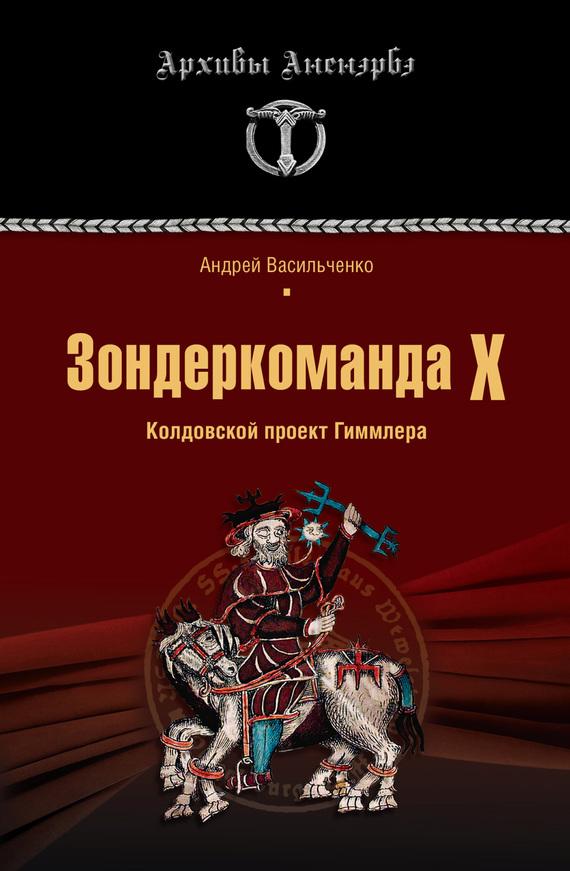 Андрей Васильченко «Зондеркоманда Х. Колдовской проект Гиммлера»