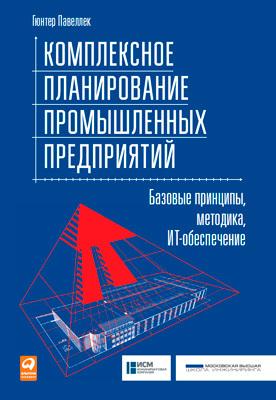фото обложки издания Комплексное планирование промышленных предприятий. Базовые принципы, методика, ИТ-обеспечение