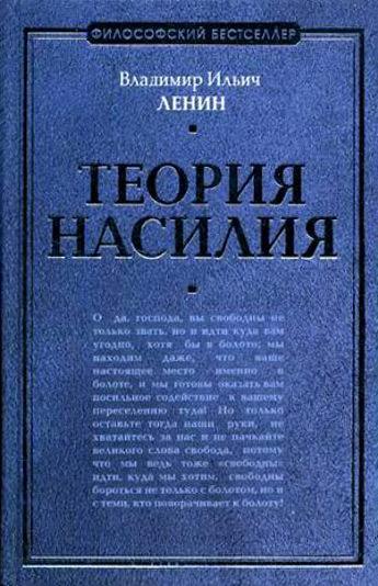 Владимир Ленин «Теория насилия (сборник)»