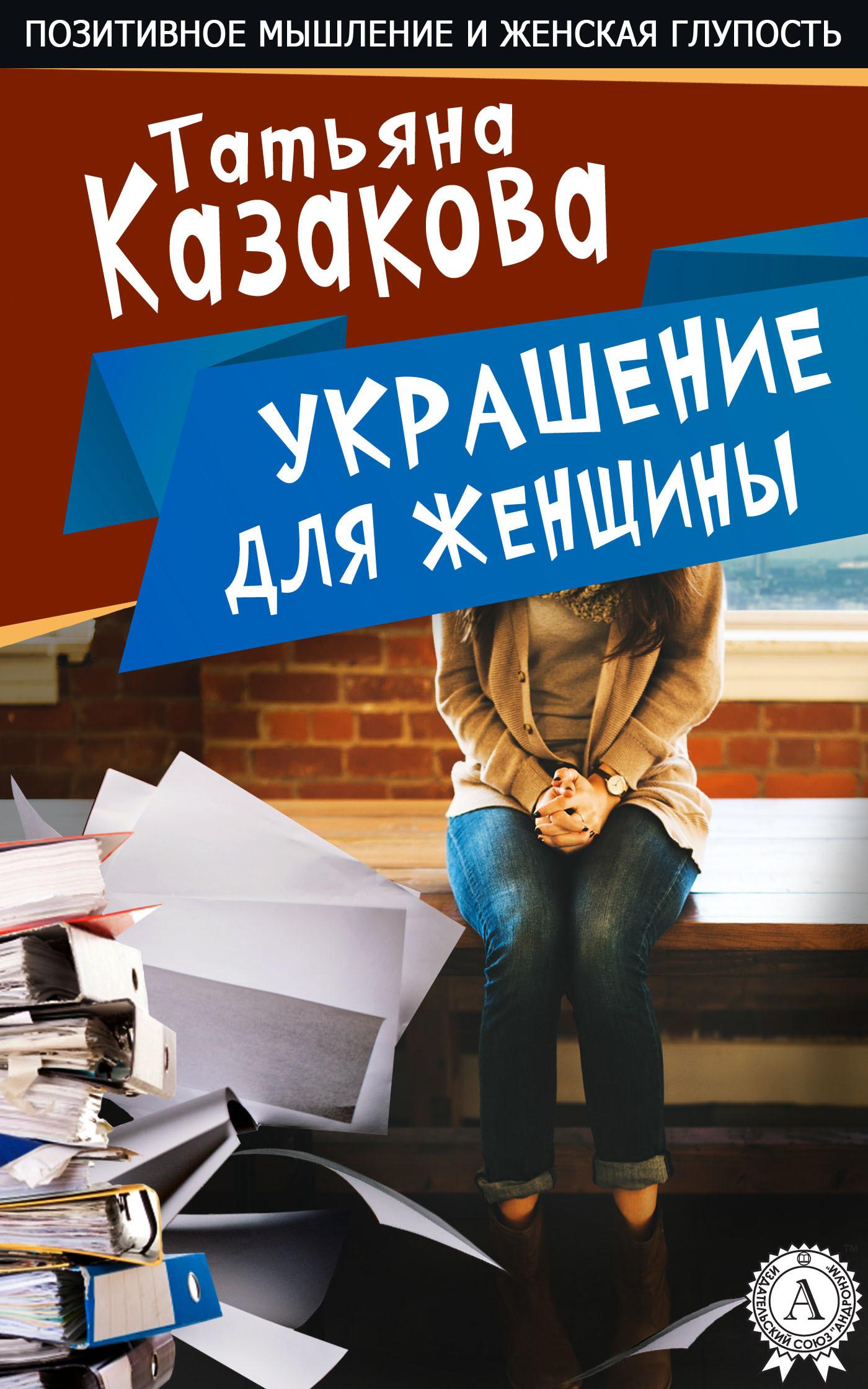 Татьяна Казакова «Украшение для женщины»