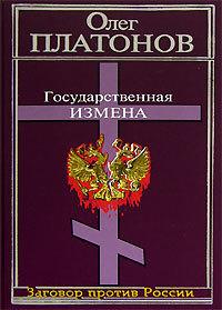 Олег Платонов «Государственная измена»