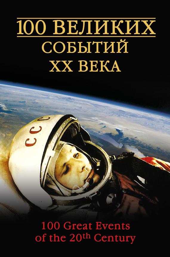 Николай Непомнящий «100 великих событий XX века»