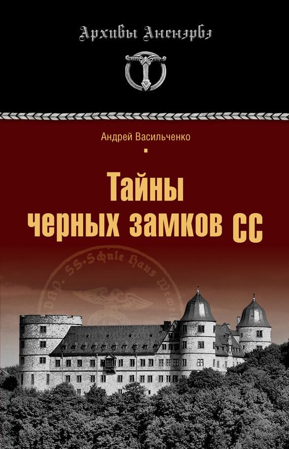 Андрей Васильченко «Тайны черных замков СС»