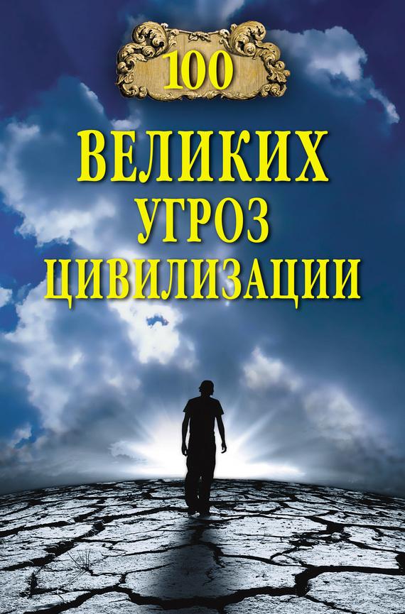Анатолий Бернацкий «100 великих угроз цивилизации»