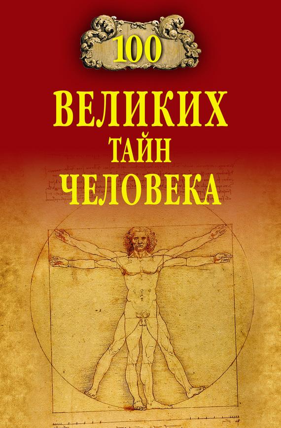 Анатолий Бернацкий «100 великих тайн человека»
