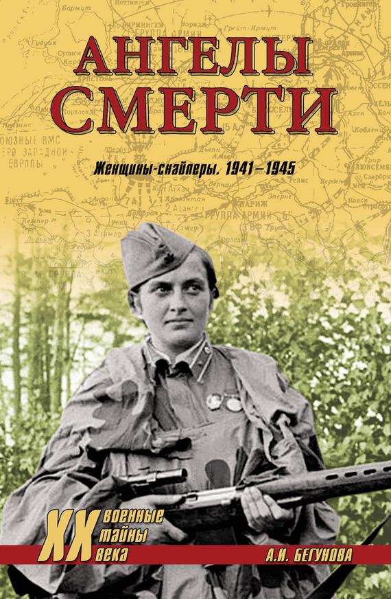 Алла Бегунова «Ангелы смерти. Женщины-снайперы. 1941-1945»