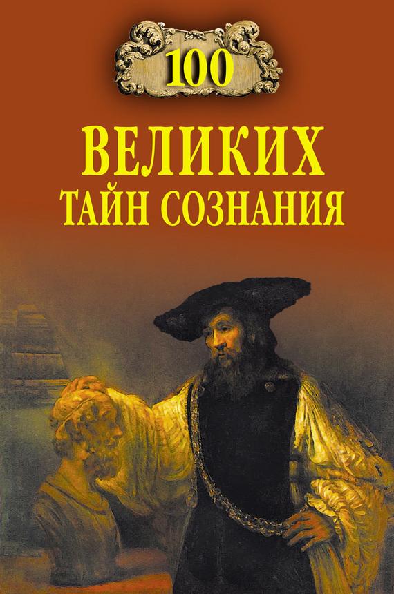 Анатолий Бернацкий «100 великих тайн сознания»