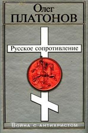 Олег Платонов «Русское сопротивление. Война с антихристом»