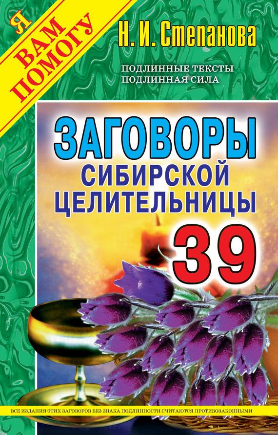 Наталья Степанова «Заговоры сибирской целительницы. Выпуск 39»