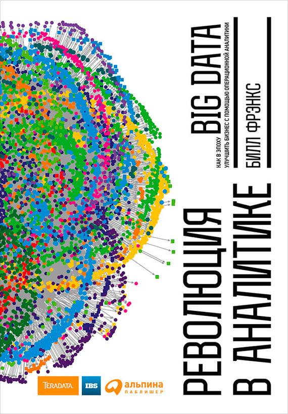 Билл Фрэнкс «Революция в аналитике. Как в эпоху Big Data улучшить ваш бизнес с помощью операционной аналитики»