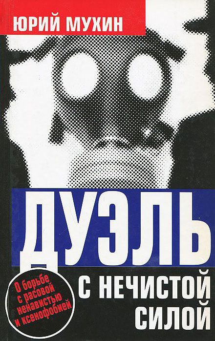 Юрий Мухин «Дуэль с нечистой силой»