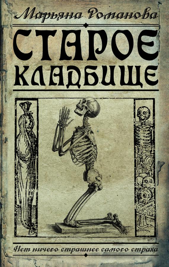 Марьяна Романова «Старое кладбище»