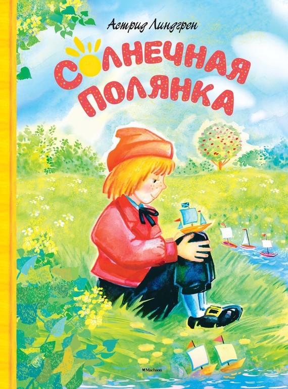Астрид Линдгрен «Солнечная Полянка (сборник)»