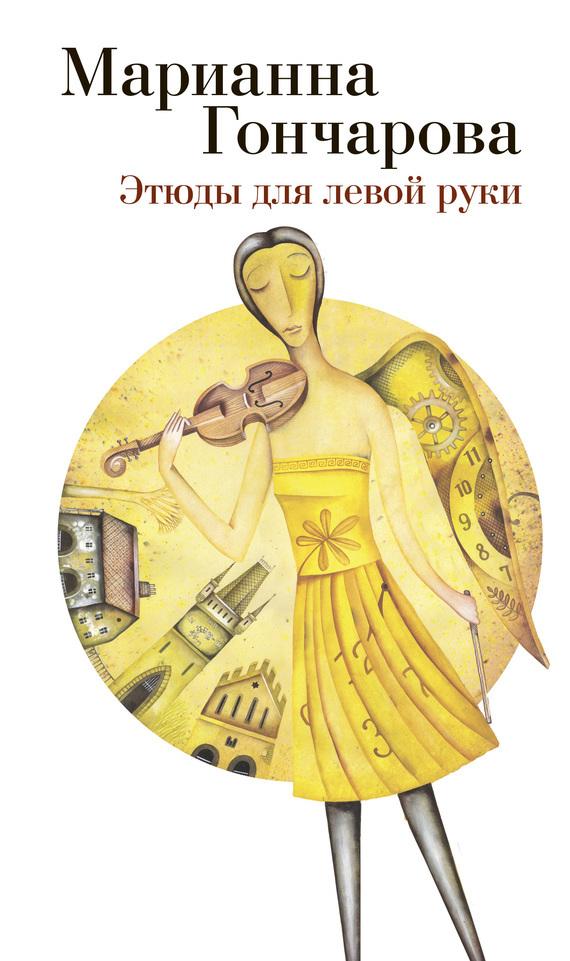 Марианна Гончарова «Этюды для левой руки (сборник)»