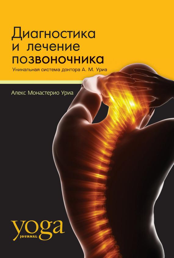 Алекс Монастерио Уриа «Диагностика и лечение позвоночника. Уникальная система доктора А. М. Уриа»