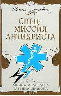 Ирина Медведева, Татьяна Шишова «Спецмиссия антихриста»