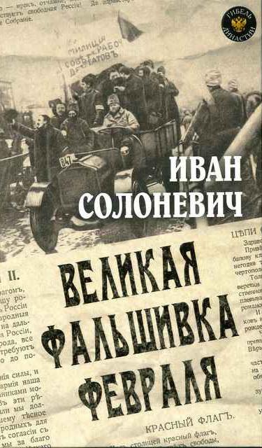 Иван Солоневич «Великая фальшивка февраля»