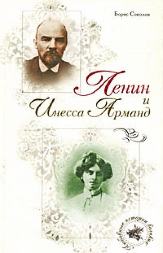 Борис Соколов «Ленин и Инесса Арманд»