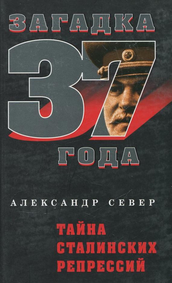 Александр Север «Тайна сталинских репрессий»