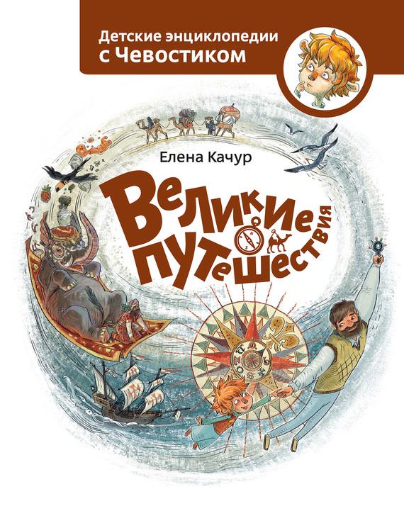 Елена Качур «Великие путешествия»