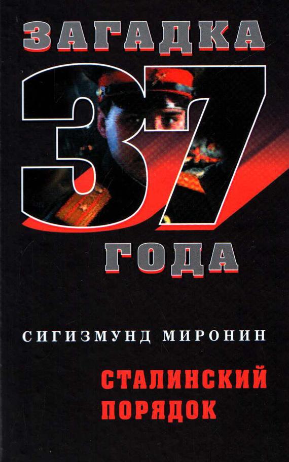 Сигизмунд Миронин «Сталинский порядок»