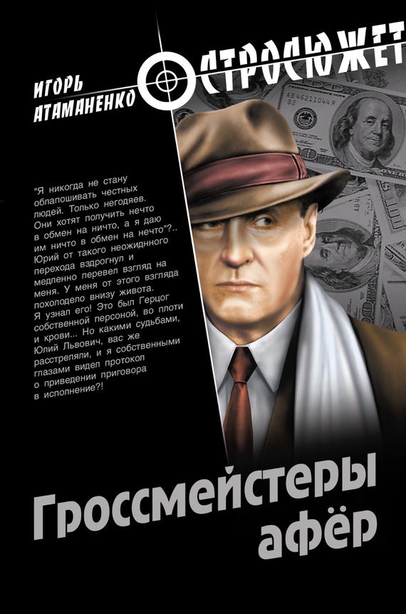 Игорь Атаманенко «Гроссмейстеры афер»