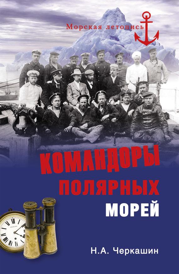 Николай Черкашин «Командоры полярных морей»
