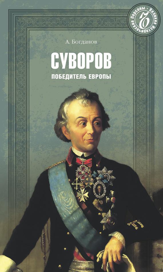 Андрей Богданов «Суворов. Победитель Европы»