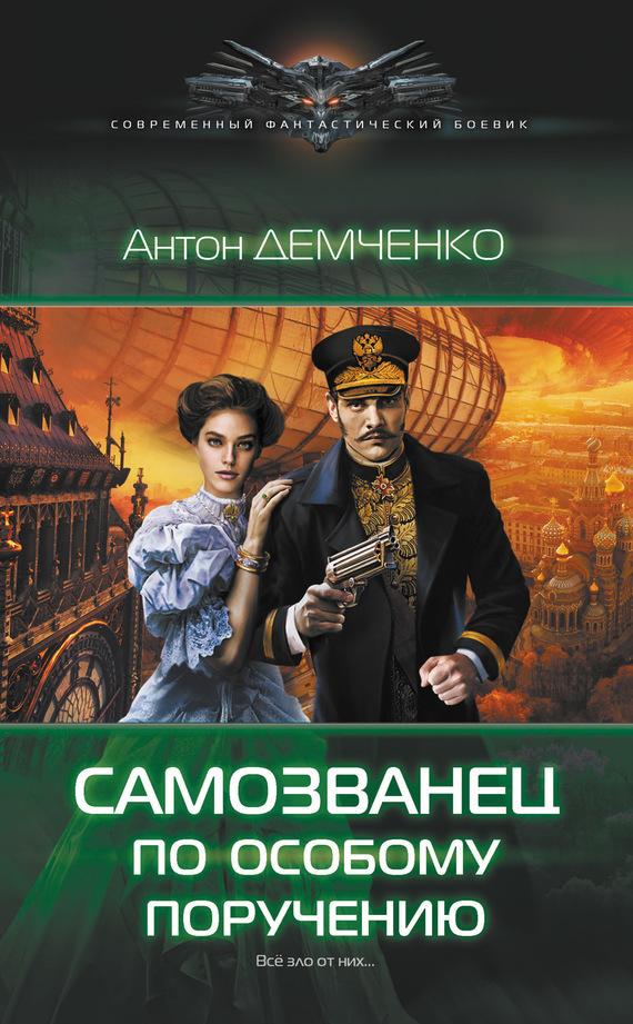 Антон Демченко «Самозванец по особому поручению»
