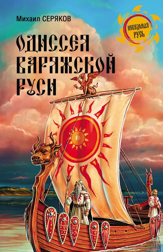 Михаил Серяков «Одиссея варяжской Руси»