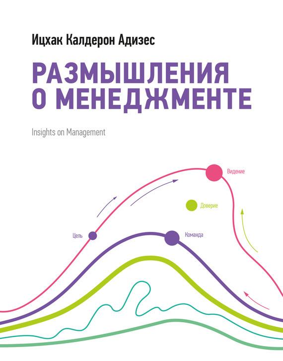 Ицхак Адизес «Размышления о менеджменте»