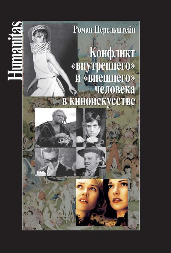 Роман Перельштейн «Конфликт «внутреннего» и «внешнего» человека в киноискусстве»
