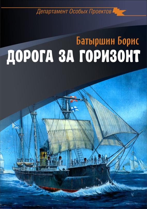 Борис Батыршин «Дорога за горизонт»