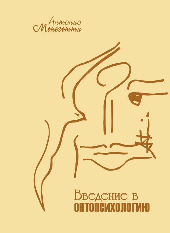 Антонио Менегетти «Введение в онтопсихологию»