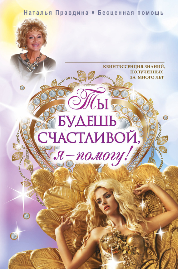Наталья Правдина «Ты будешь счастливой, я – помогу!»